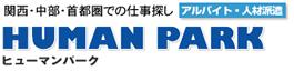 株式会社ヒューマンパーク